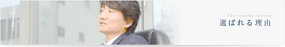 鶴田会計が選ばれる理由