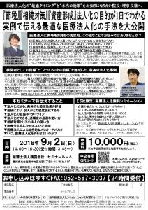 201809医療法人セミナーDM案(医科)(FAX)20180718