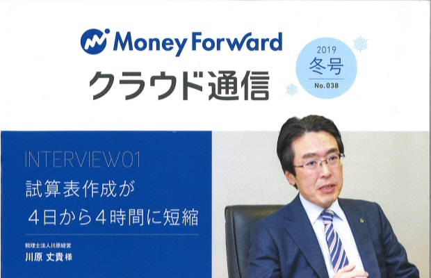 Money Forwardクラウド通信 No.038 2019 冬号