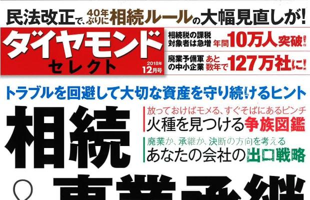 週刊ダイヤモンド2018年12月号
