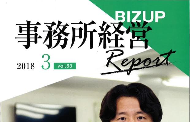 BIZUP 事務所経営Report 2018.3 vol.53