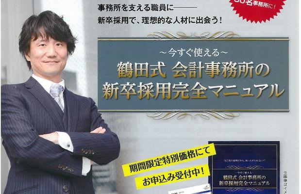 鶴田会計式 会計事務所の新卒採用メソッドDVD販売