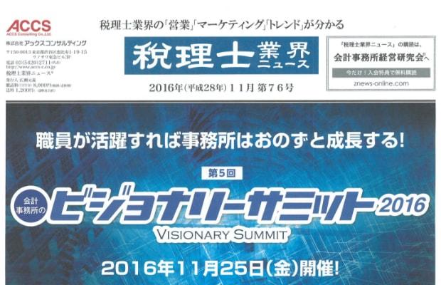 税理士業界ニュース 2016年11月第76号