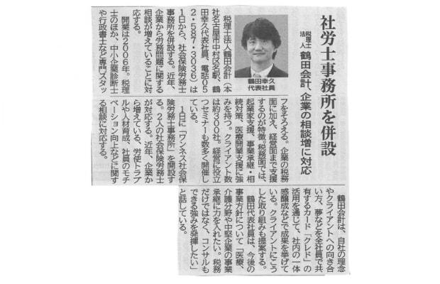 2015年10月1日 中部経済新聞