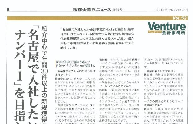 2015年9月号 税理士業界ニュース