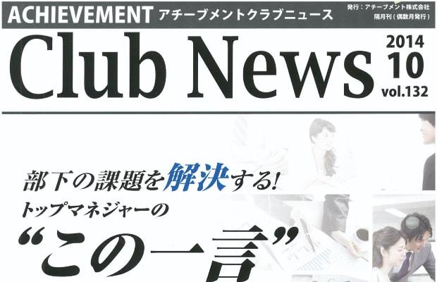 アチーブメント Culb News 2014.10 vol.132