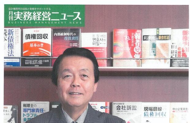 2014年8月 月刊 実務経営ニュース
