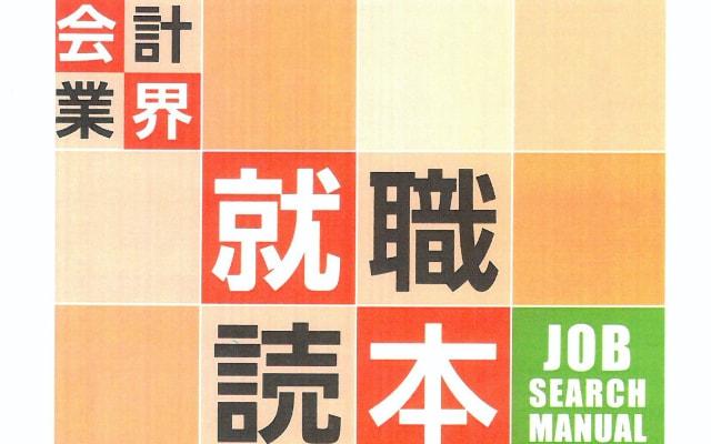 会計業界 就活読本 2014