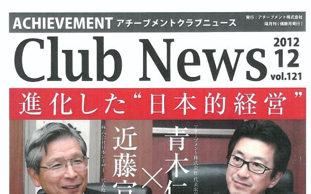 アチーブメント Culb News 2012.12 vol.121