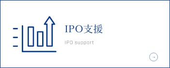 IPO支援