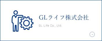 GLライフ株式会社