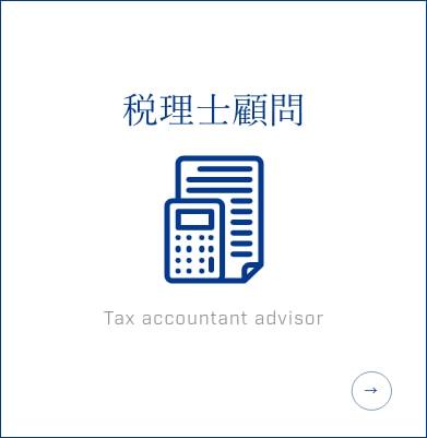 税理士顧問