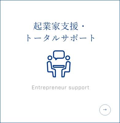 起業家支援・トータルサポート