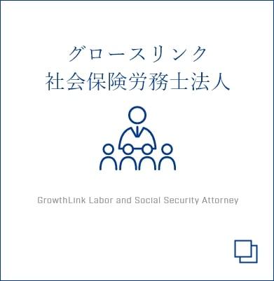 グロースリンク社会保険労務士法人