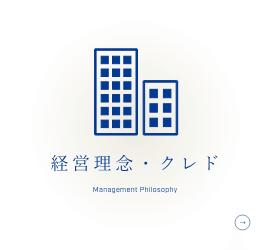 経営理念・クレド