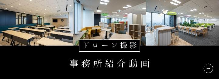 ドローン撮影事務所紹介動画