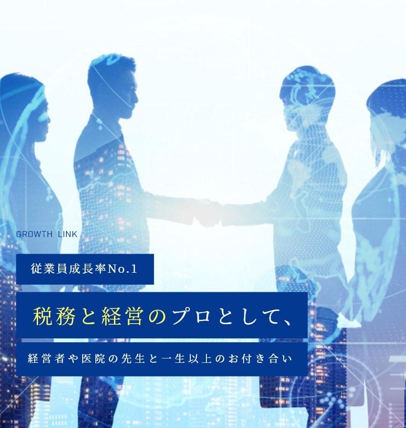 従業員成長率No.1 税務と経営のプロとして、経営者や医院の先生と一生以上のお付き合い