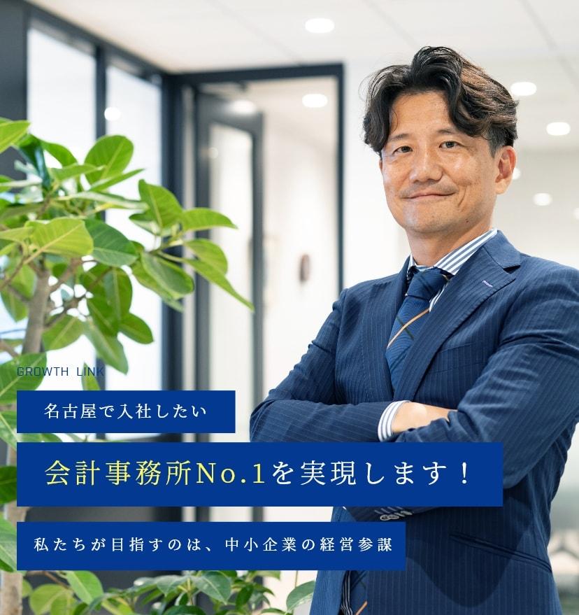 名古屋で入社したい会計事務所No.1を実現します!