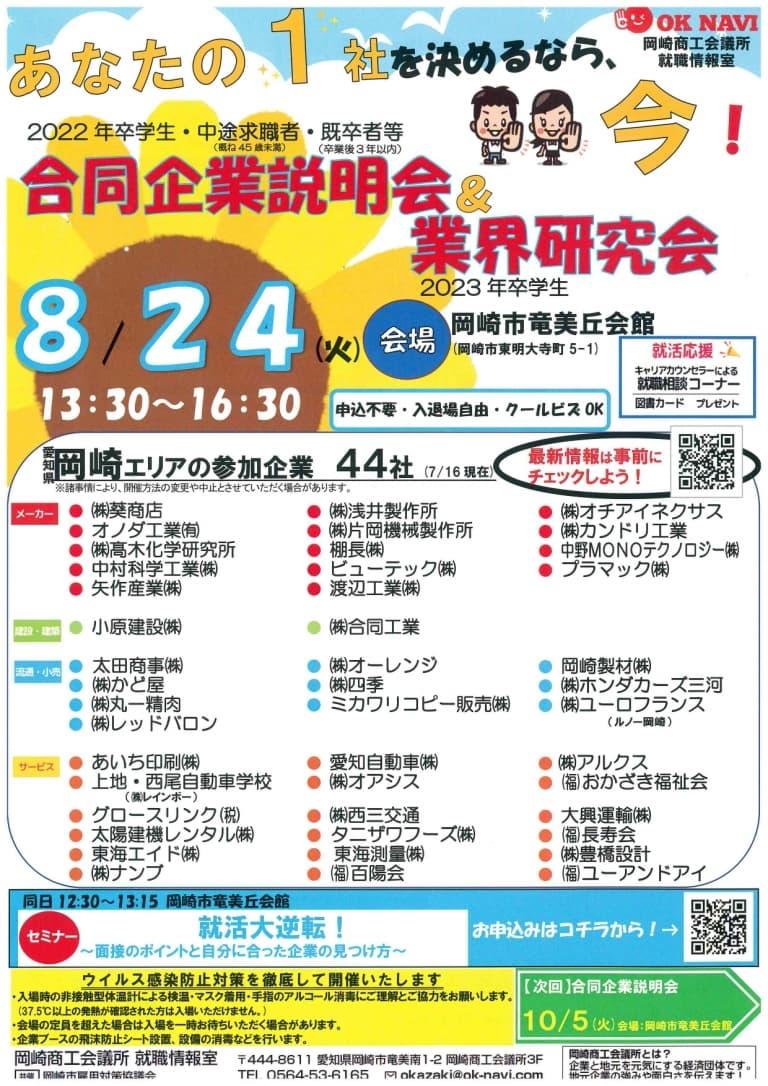 合同企業説明会&業界研究会(岡崎・竜美丘会館)