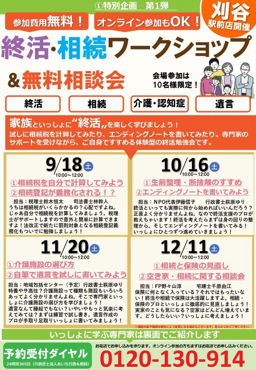 【刈谷駅前開催】終活・相続ワークショップ&無料相談会