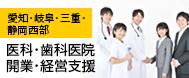 医科・歯科医院・開業・経営支援