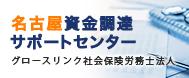 名古屋資金調達サポートセンター