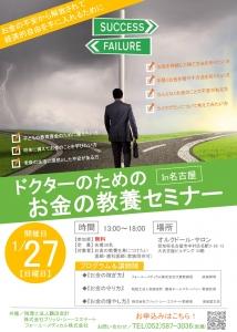 ドクターのためのお金の教養セミナーin名古屋(無-001