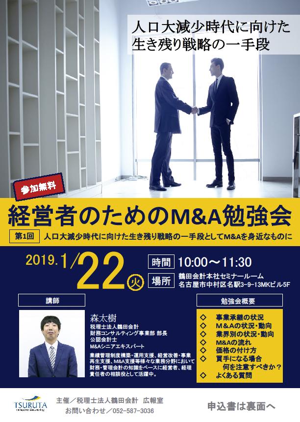 経営者のためのM&A勉強会