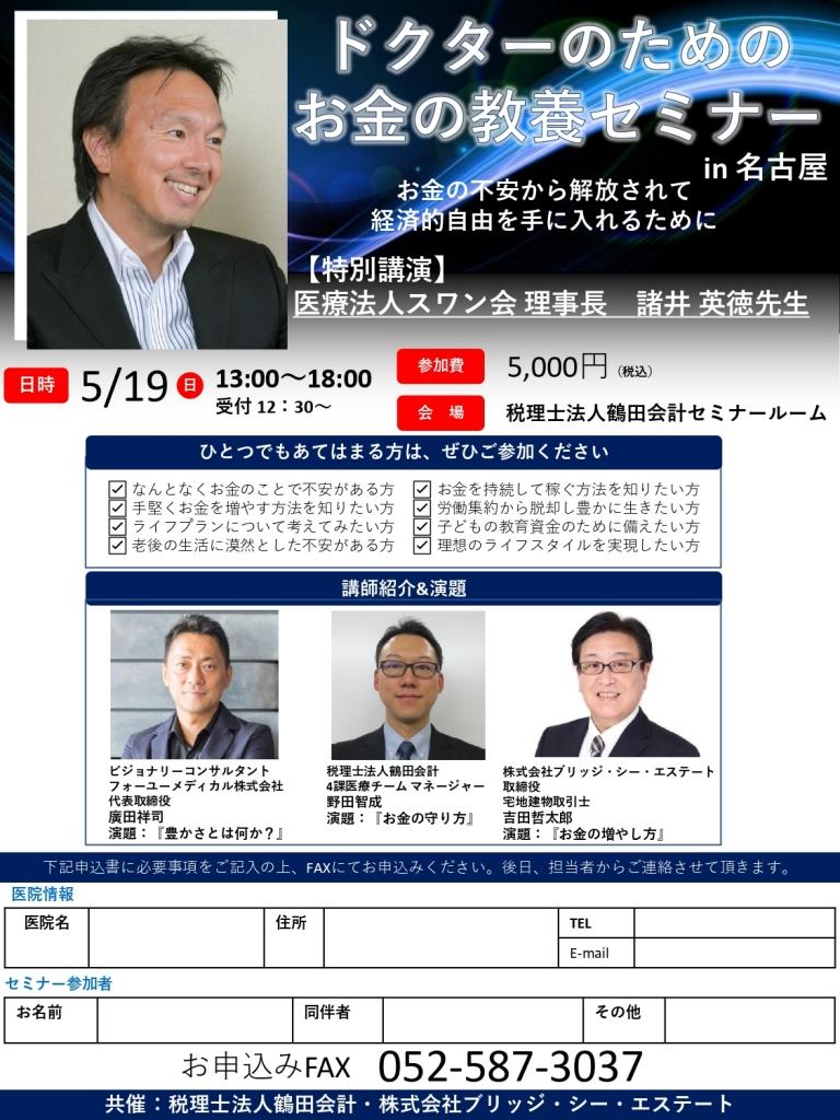ドクターのためのお金の教養セミナーin名古屋5