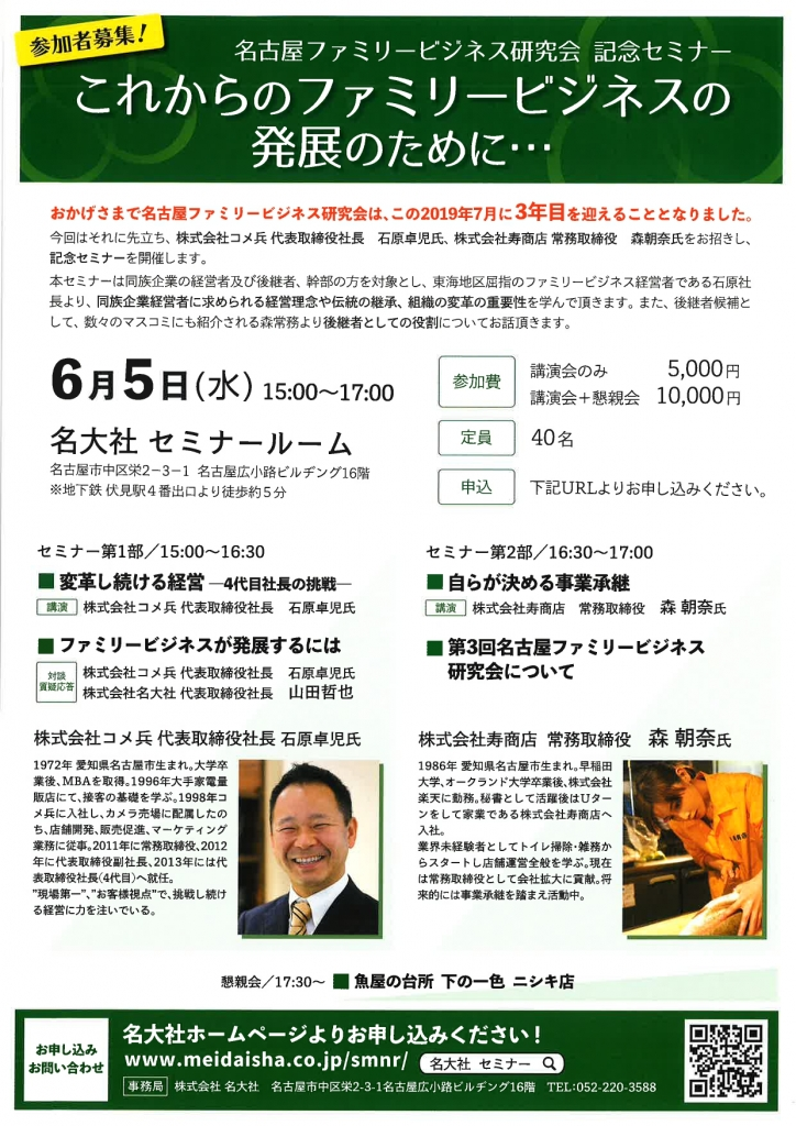 0605名古屋ファミリービジネス