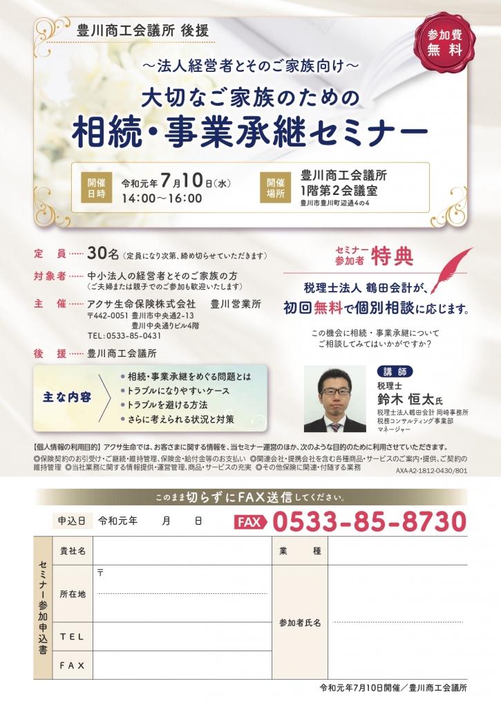 アクサ生命セミナー(豊川)