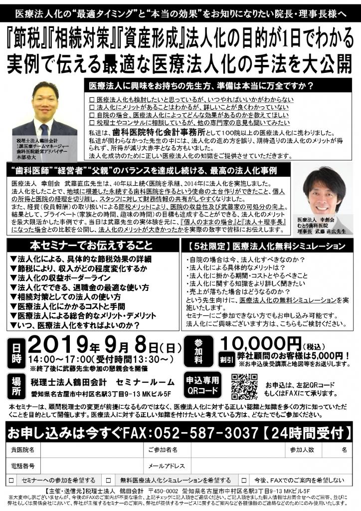 20190908医療法人セミナー