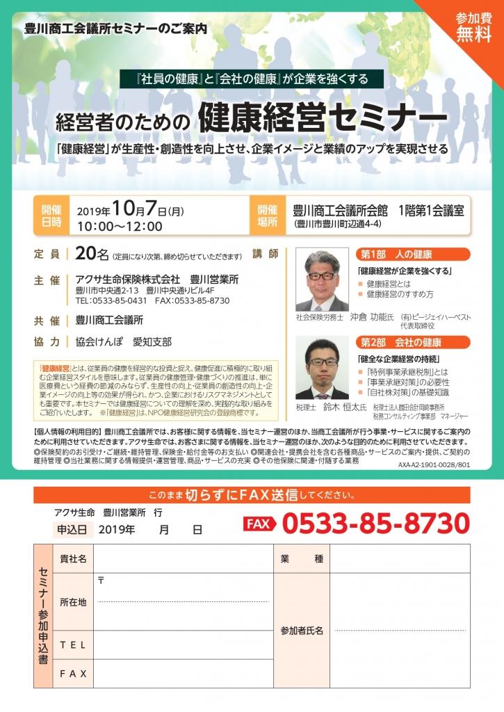 アクサ生命健康経営セミナー(豊川10-7)