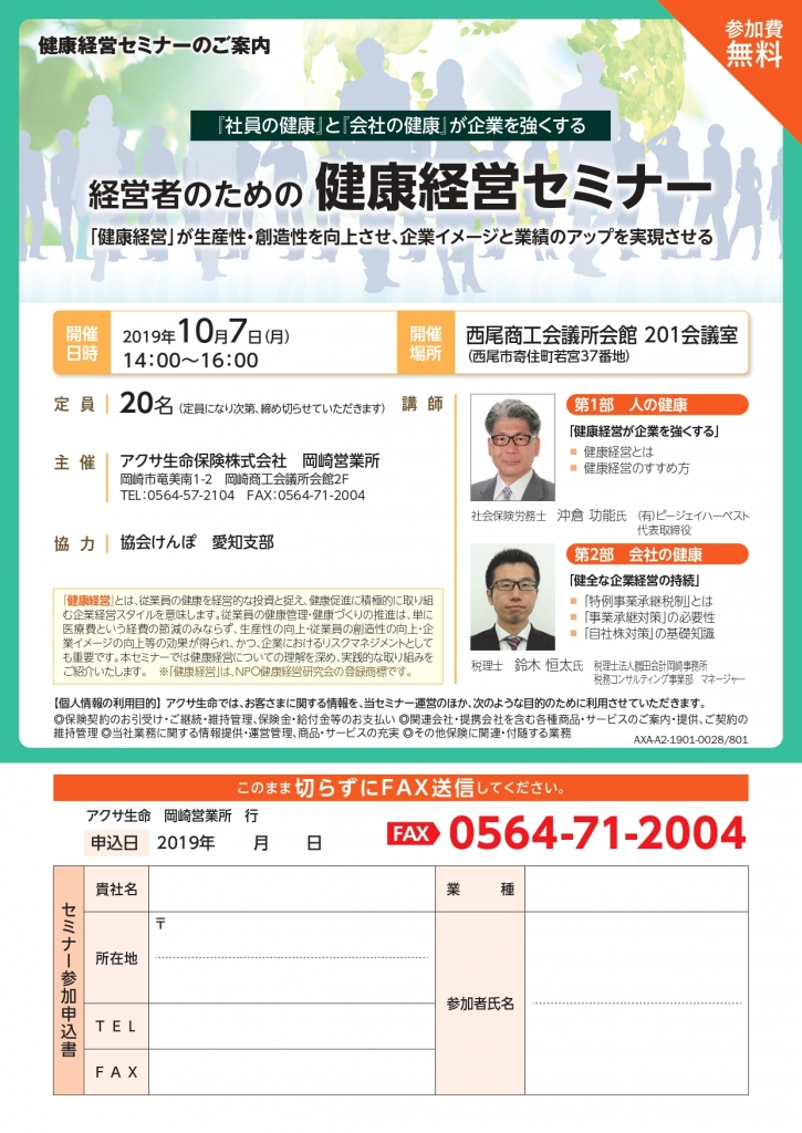 アクサ生命健康経営セミナー(西尾10-7)