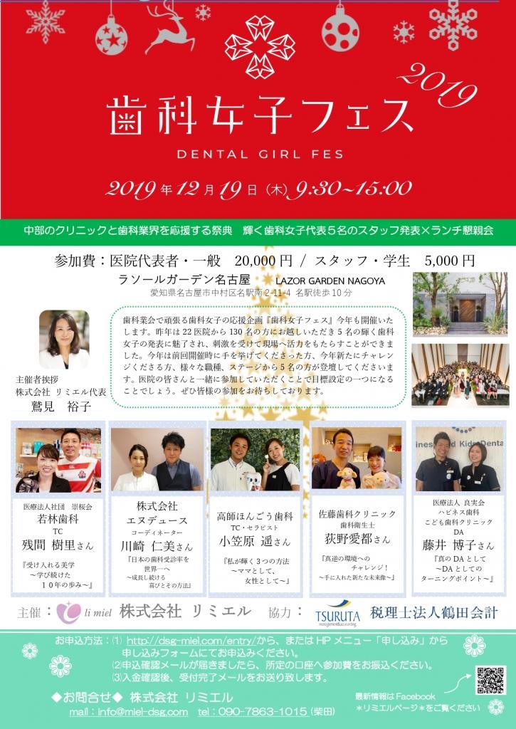 名古屋歯科女子フェス2019改_page-0001