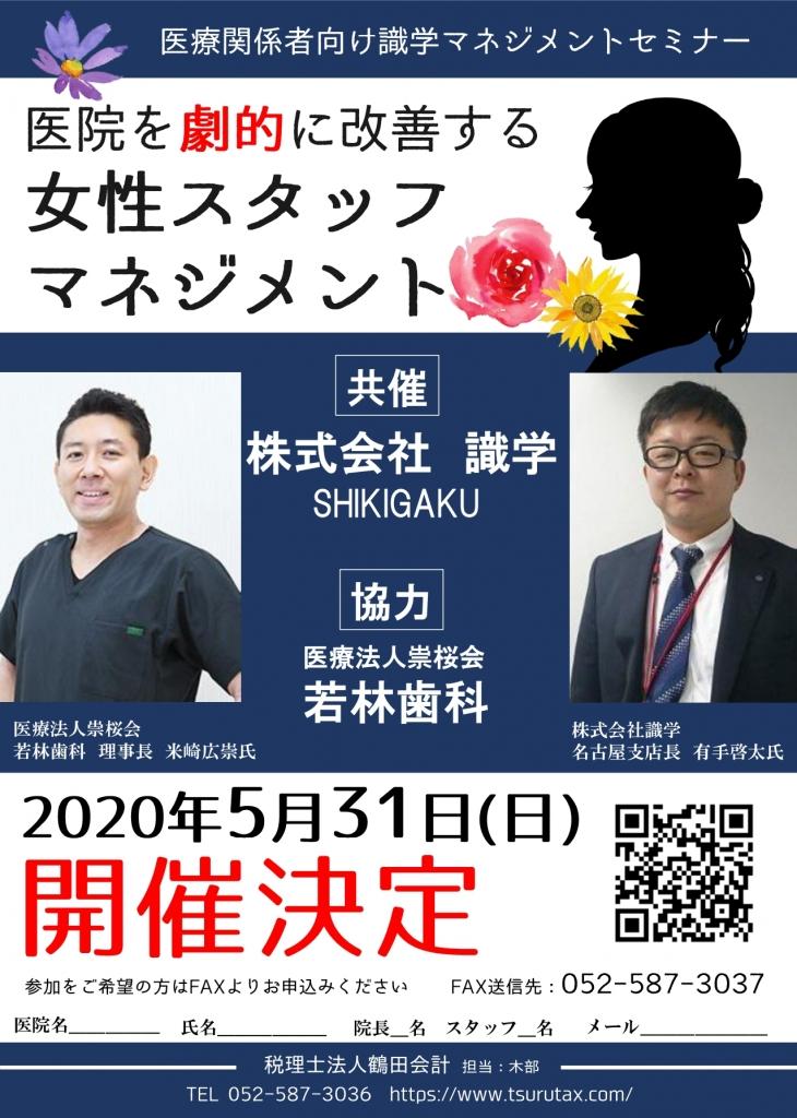 識学仮ao_page-0001