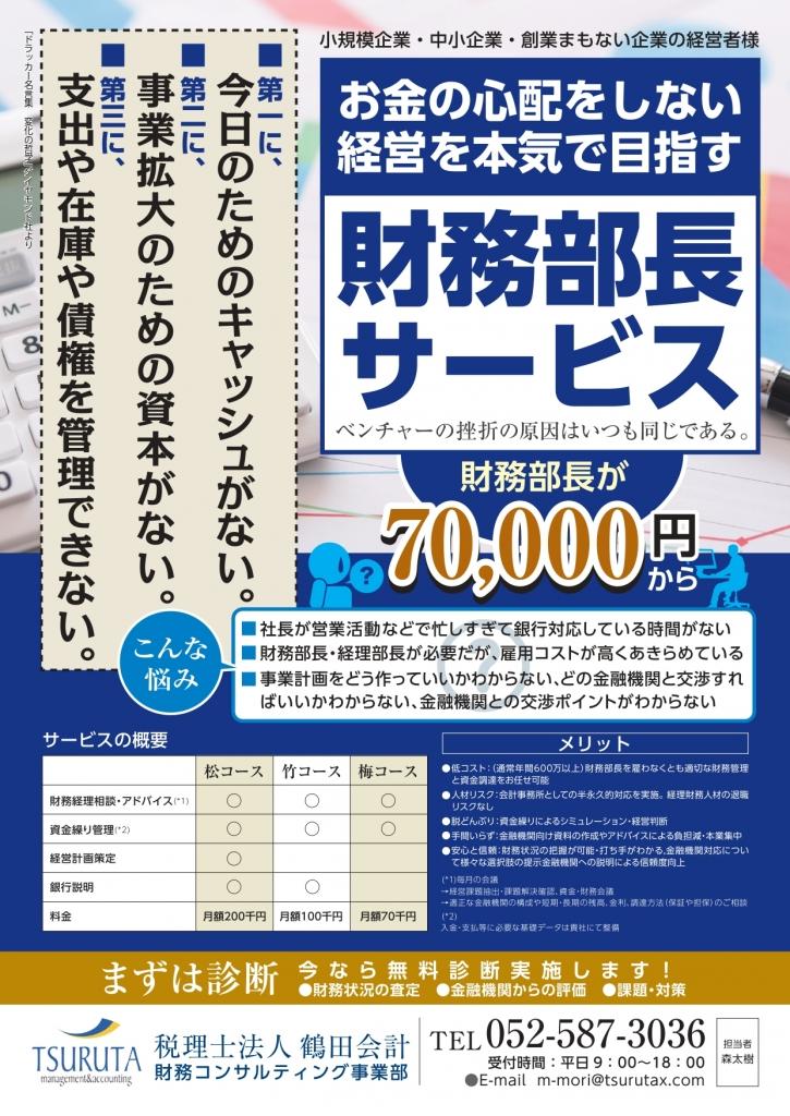 財務部長サービス_page-0001