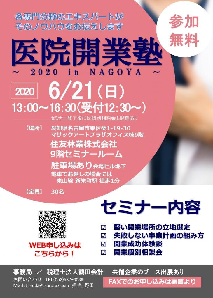 20200621医院開業塾1
