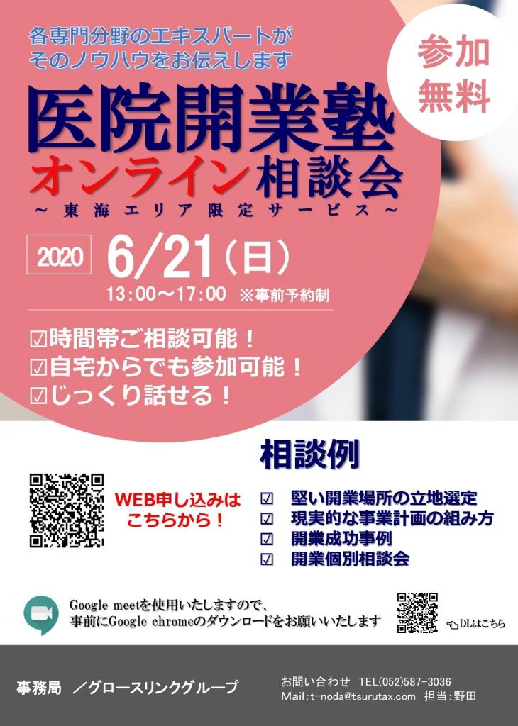 20200621医院開業塾オンライン相談会 (1)_page-0001