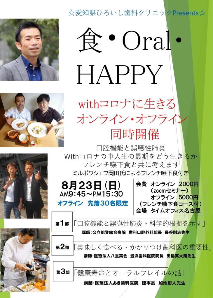 食・Oral・HAPPY チラシ最終_page-0001