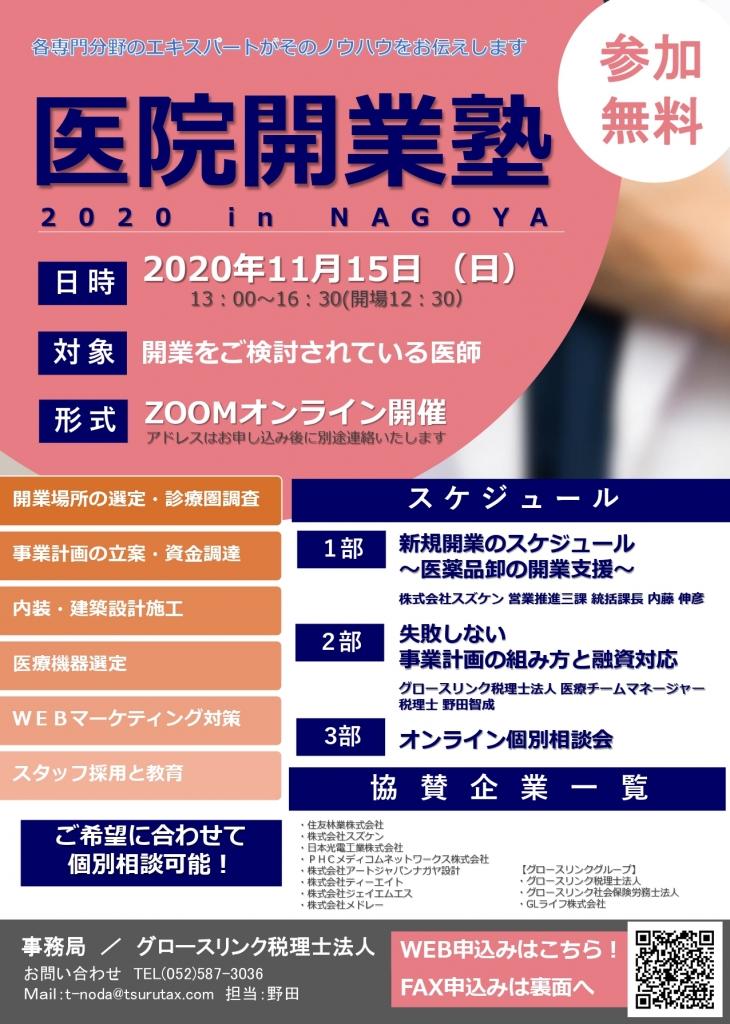 20201125医院開業塾1