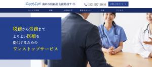 歯科医院経営支援特設サイト (3)