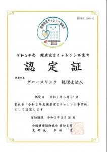 2020健康経営チャレンジ事務所_税務_page-0001