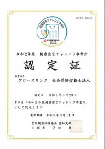 2020健康宣言チャレンジ事務所_社労士_page-0001