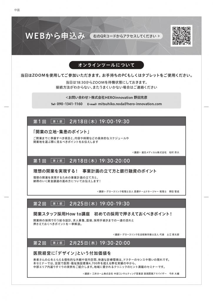 セミナー_page-0002