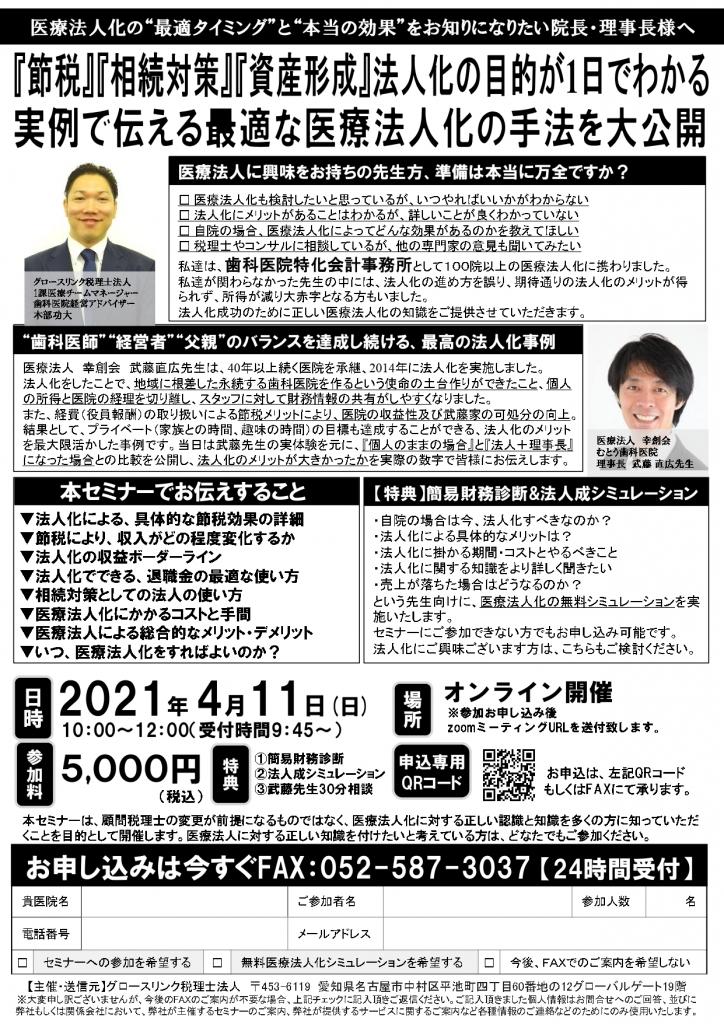 20210411医療法人セミナー修正後【新社名】_page-0001